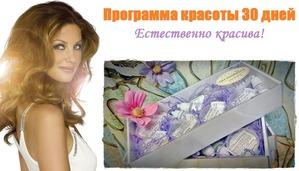 Программа красоты 30 дней