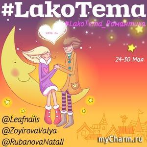 Еженедельный лаковый флешмоб в Инстаграм. #LakoTema #LakoTema_Романтика