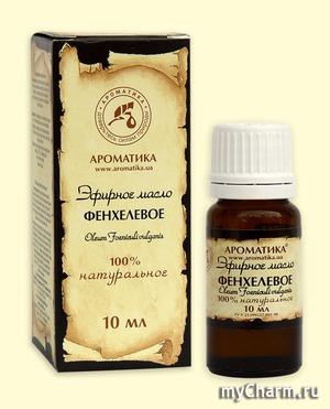 """Ароматика"" / Эфирное масло Oleum Foeniculi vulgaris"