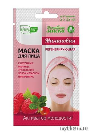 Naturalist / Малиновая маска для лица Активатор молодости