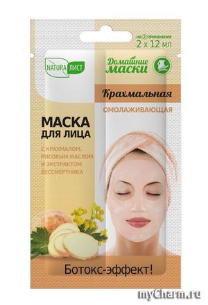 Naturalist / Крахмальная маска для лица Ботокс-эффект