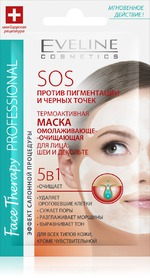 маска для лица Eveline Cosmetics