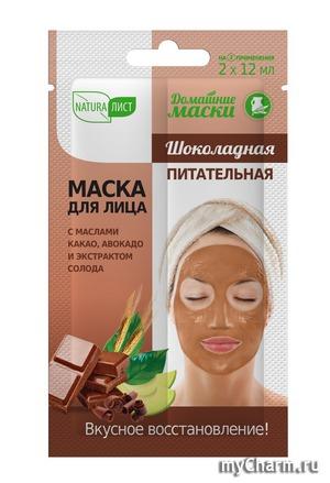 Naturalist / Шоколадная маска для лица. Питательная с маслом какао, авокадо и экстрактом солода