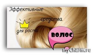 Эффективные средства для РОСТА волос. Часть 2