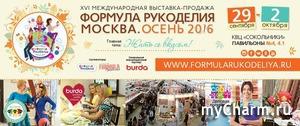 «Формула Рукоделия Москва. Осень 2016» Давайте жить со вкусом!