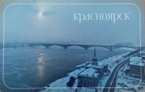 Приглашаю на прогулку не вставая со своего места или Привет из Красноярска