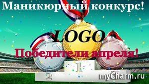 Победители конкурса Logo. Призы от бренда My Pretty Nail Design.