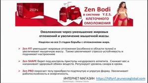 Комплекс ZEN BODI отличное средство для коррекции фигуры