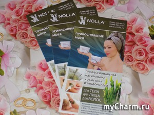 Супер-средства для ухода за волосами! Маска для волос «Мед и корица» от NOLLA naturelle