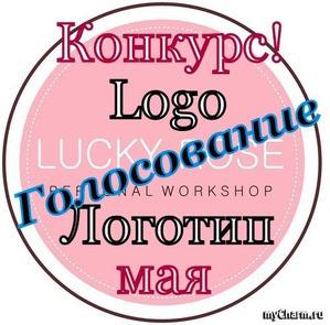 Объявляю голосование открытым! Логотип мая с брендом Lucky Rose!