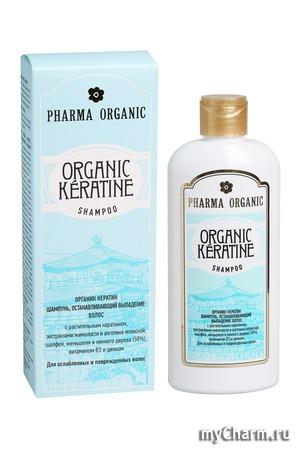 Green Pharma / Pharma organic Organic keratine Shampoo Органик кератин шампунь, останавливающий выпадение волос