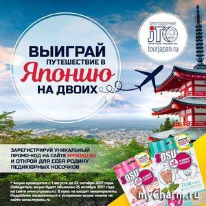 Выиграй тур в Японию с педикюрными носочками SOSU!
