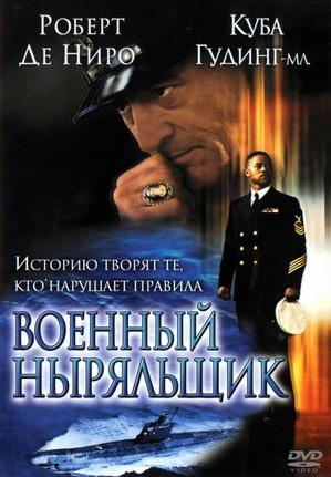 """КИНО-флешмоб: """"Военный ныряльщик"""""""