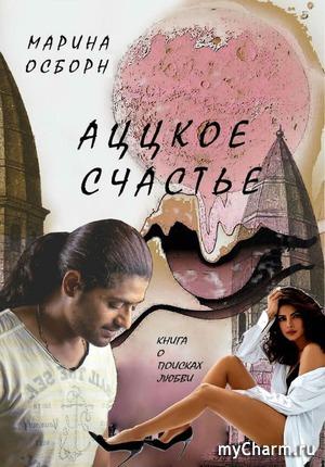 Аццкий выбор обложки для книжки Аццкое счастье