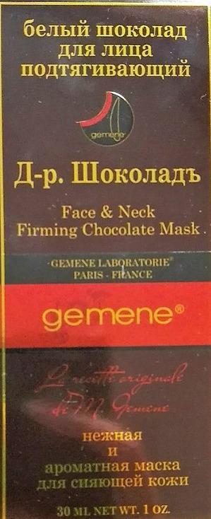 Ароматная и нежная маска белый шоколад для лица DNC