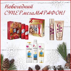 Новогодний СУПЕРмегаМАРАФОН! Призы от Wellaflex, Old Spice и PantenePro-V