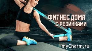 ФИТНЕС ДОМА С РЕЗИНКАМИ. ТРЕНИРУЕМ РУКИ И ЯГОДИЦЫ