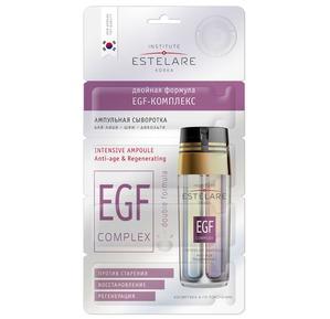 Estelare / Ампульная сыворотка двойная формула EGF-комплекс