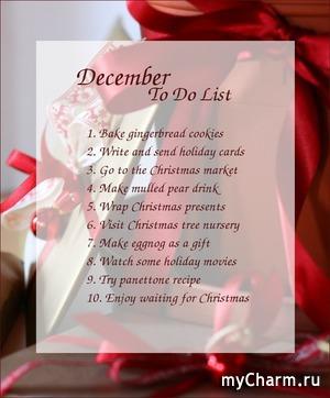 10 дел, которые нужно успеть сделать до Нового года
