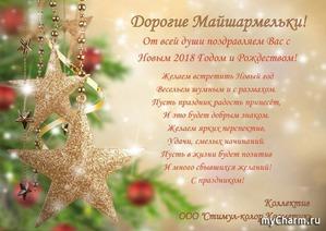 Новогоднее поздравление от Натуралиста!