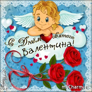 С Днем всех влюбленных!!!