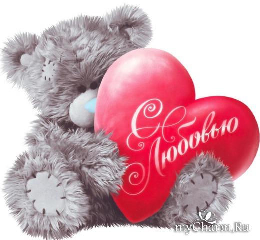 Дорогие друзья, поздравляю Вас с Днем Всех Влюбленных!