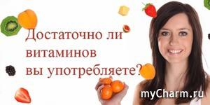 Скоро весна, а значит пора задуматься о витаминах!