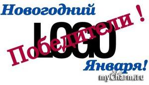Бомбический Новогодний конкурс. Logo января. Победители!
