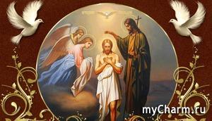 Один из Великих праздников - Крещение Господне