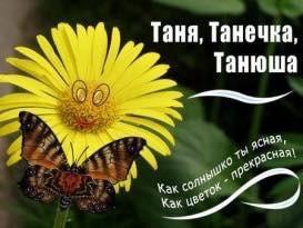 А поздравим-ка мы всех Танюш!!!