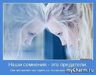 Давайте развивать в себе уверенность...