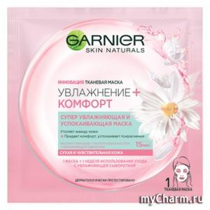 GARNIER / Маска для лица Skin Naturals Moisture+Сomfort Tissue Mask Super Hydrating &Soothing