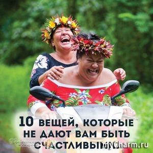 10 вещей, которые не дают Вам быть счастливыми