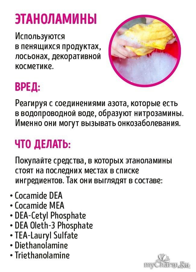 Не покупайте косметику, в которой есть эти 10 веществ