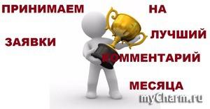 """6 Этап от POLARIS: """"Mycharm-Аукцион: комментарий"""" - Приз месяца за лучший комментарий"""