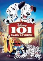КИНО-флешмоб: 101 далматинец (1961)