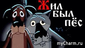 """Кино-флэшмоб: """"Жил-был пес"""" (1982)"""
