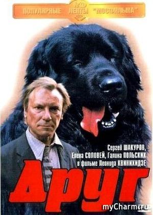 """КИНО-флэшмоб: """"Друг"""" (1987 год)"""