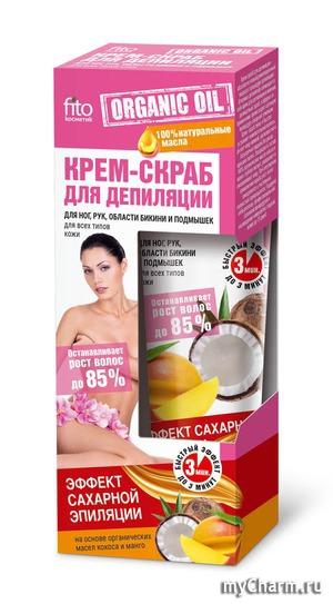 """""""Fitокосметик"""" / ORGANIC OIL Крем-скраб для депиляции для ног, рук, области бикини и подмышек для всех типов кожи"""