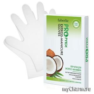 Faberlic / Перчатки для экспресс-маникюра серии PRO-руки