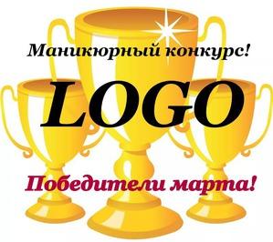 Победители конкурса Лого. Призы от компании Полисфера.