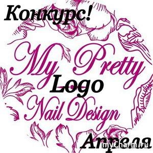 Конкурс! Логотип апреля. My Pretty Nail Design: слайдер, пигменты, стразы.