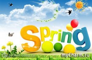 Наконец-то, и у меня наступила весна!!!