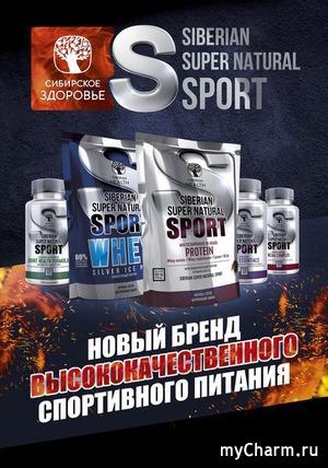 Новая продукция для активной жизни от «Сибирского здоровья»