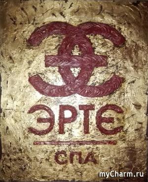 "В гостях у Центра Красоты ""ЭРТЕ"""