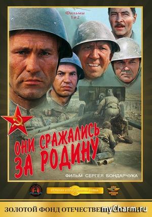 """Флешмоб """"Великая Отечественная война на киноэкране"""". """"Они сражались за Родину""""."""