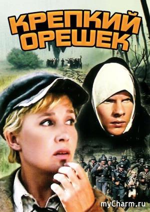 """Флешмоб """"Великая Отечественная Война на телеэкране"""". Крепкий орешек (1967)"""