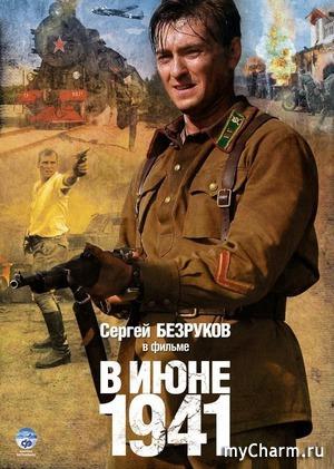 """""""В июне 1941""""... помним, гордимся, чтим!"""