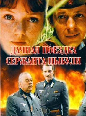 """Флешмоб """"Великая Отечественная Война на телеэкране"""". Дачная поездка сержанта Цыбули (1979)"""