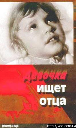 """Флешмоб """"Великая Отечественная война на киноэкране"""". """"Девочка ищет отца""""."""